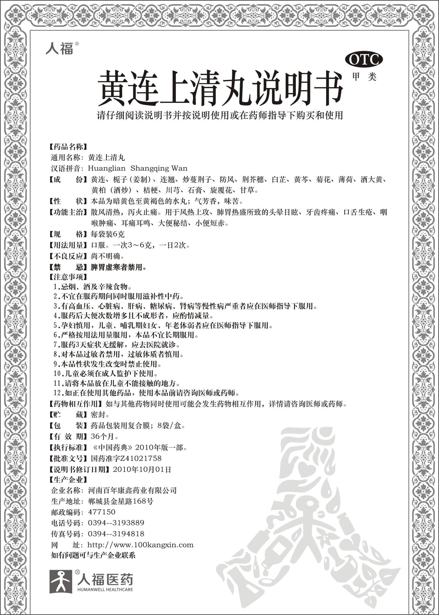 黄连上清丸景德镇首饰陶瓷图片